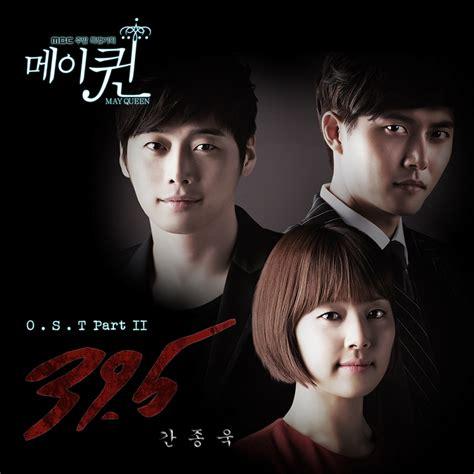 desember 2012 buku sinopsis drama korea terbaru lirik lagu kan jong wook 39 5 ost may queen