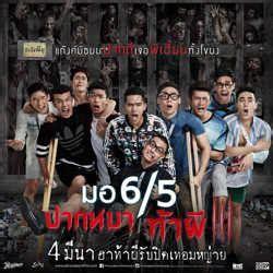 film horor thailand make me sudder film thailand make me shudder 3 2015 kshowsubindo web id