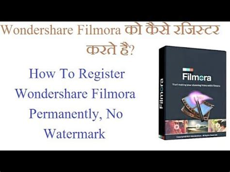 email register filmora vote no on how to permanent register wondershare filmora