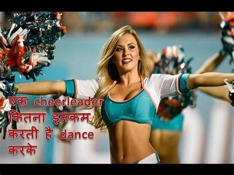 ipl cheerleader wardrobe mal ipl cheerleaders salaries how many rupee charge per