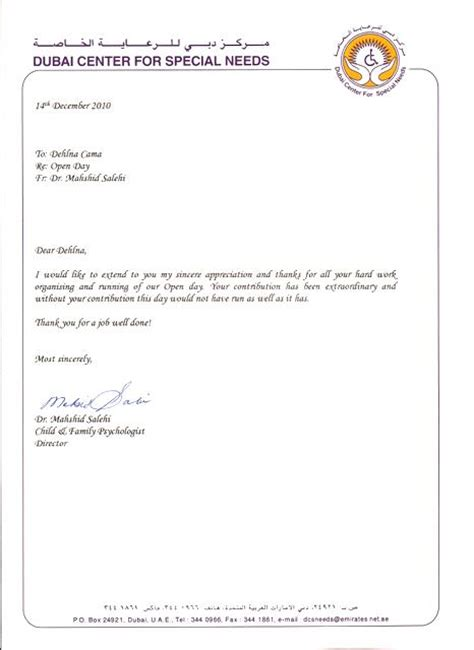 reply appreciation letter dubai center for special needs dehlna cama