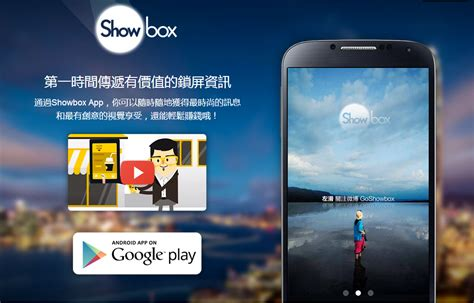 showbox for android phone showbox 把大家的 android 鎖屏換成賺錢的資訊 techorz 囧科技