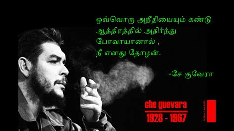 tamil che guevara sayings and ponmozhigal wallpapers ச க வ ர வ ன ப ன ம ழ கள che guevara inspirational