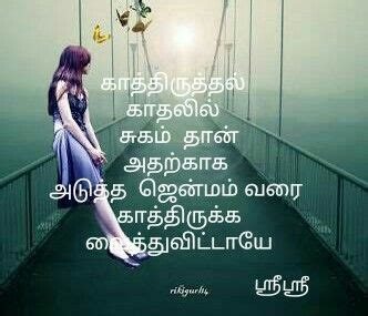 love kavithai themes the 155 best images about tamil kavithaigal on pinterest