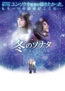 film drama korea winter sonata quot winter sonata quot musical to open in korea in december