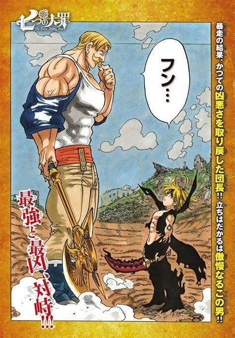 anoboy seven deadly sins nanatsu no taizai manga 231 escanor vs devil meliodas