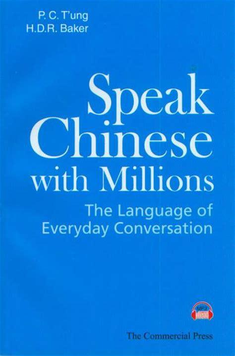 speak with millions the language of everyday