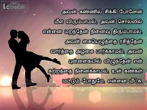 love kavithai themes love images for him in tamil impremedia net