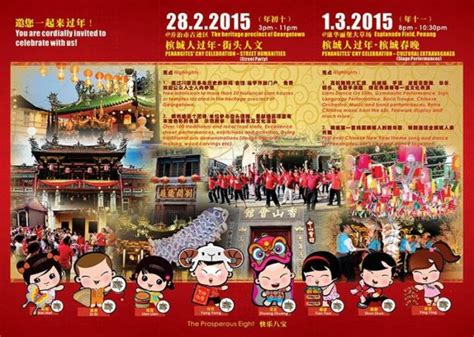 penang heritage new year 2015 celebrate new year 2015 in penang malaysia