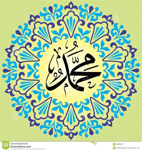 colored islamic calligraphy wallpaper subhan allah stock tughra cartoons illustrations vector stock images 20
