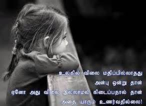 affection quotes in tamil tamil image quotes