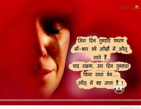 images of love thoughts in hindi thoughts in hindi on love www pixshark com images