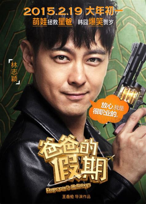 china new film 2015 photos from emperor s holidays 2015 movie poster 2