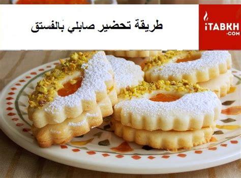 cuisine algerien sablie samira tv recette cuisine algerien samira tv