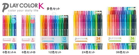 color k いまの色 いまの細字になったマーキングペン プレイカラーk 発売 株式会社 トンボ鉛筆