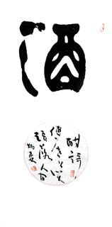 autobiography chinese meaning yang bing sen paintings chinese calligraphy painting