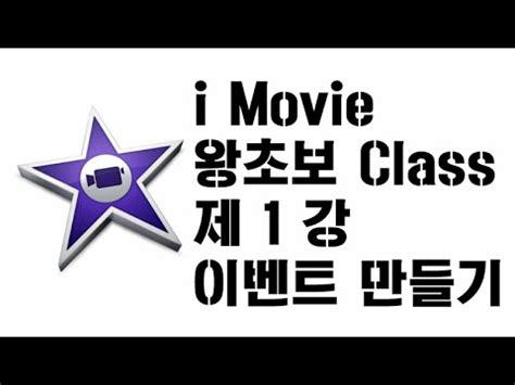 imovie tutorial pl imovie tutorial 아이무비 왕초보 강좌 youtube