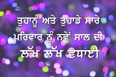 new year greetings wiki happy new year 2019 in punjabi messages quotes wishes