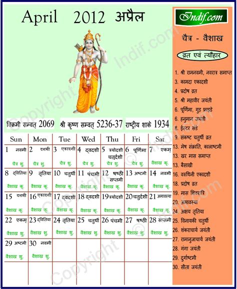 panchang indian calendar hindi hindu calendar india