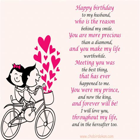Or For Boyfriend Happy Birthday Poems For Him Poetry For Boyfriend Or Husband Hdimagesgreetings Co