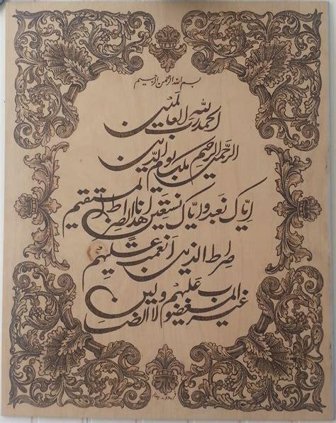 964 best islamic arabic art images on pinterest islamic 64 best images about islamic calligraphy on pinterest