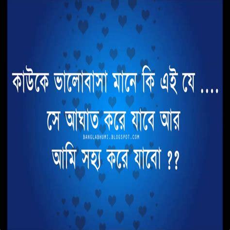 images of love quotes in bengali sad love quotes in bengali
