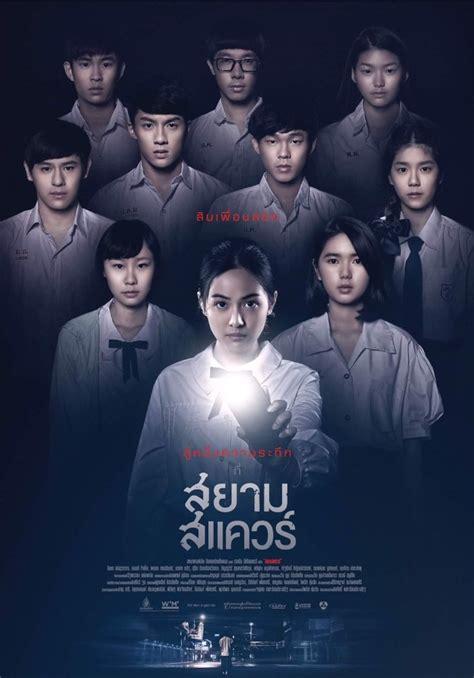 film korea genre horor komedi download siam square 2017 bluray subtitle indonesia