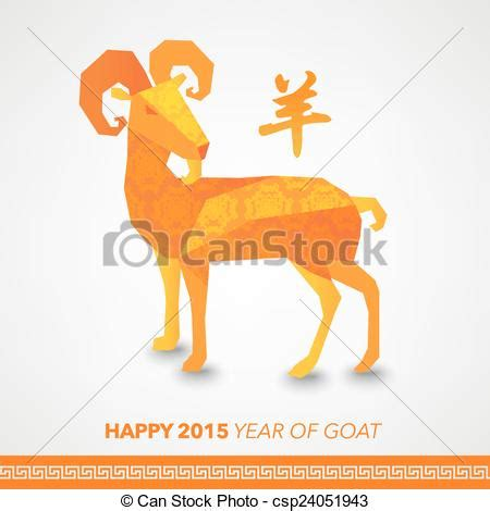 new year goat illustration eps vector of new year goat 2015 vector