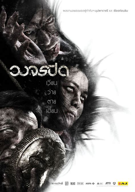 film horor thailand heaven and hell วงจรป ด heaven and hell 2012 english subs 1080p 171 thai