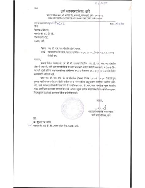 Complaint Letter Format Airtel Mobile Tower Grievance Forum Thane Municipality Letters Order For Removal Of Mobile Towers