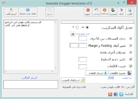 blogger themes arabic تحميل برنامج تعريب قوالب بلوجر blogger templates into
