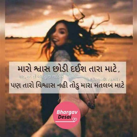 whatsapp funny hindi jokes gujarati love shayari gujarati