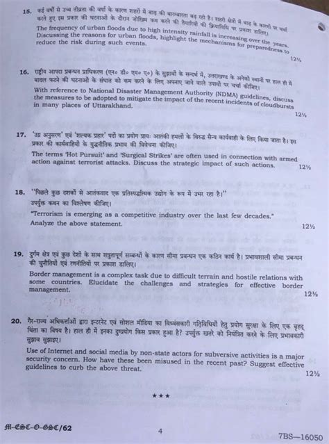 Essay For Ias Mains 2016 by Upsc Civil Services Mains 2016 General Studies Paper 3 Question Paper Insights
