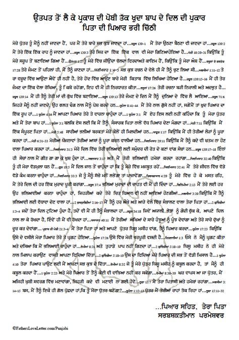 punjabi love letter for girlfriend in punjabi punjabi love letter boyfriend pictures funny punjabi