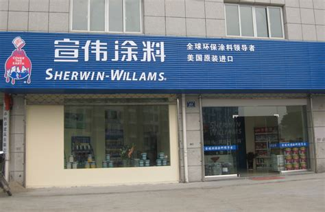 sherwin williams store locations us contact us store locations zhejiang architecture