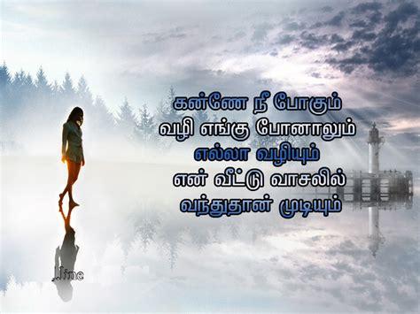davit tamil movie feeling line tamil fb image share