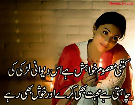 love poetry wallpapers  urdu wallpapersafari