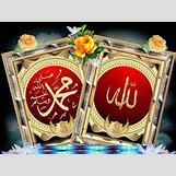 Beautiful Allah Muhammad Wallpaper   576 x 431 jpeg 63kB
