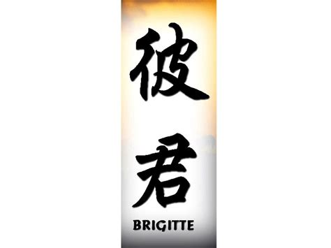brigitte in chinese brigitte chinese name for tattoo