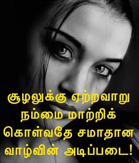 tamil kavithai tamil kavithai images love life kavithai images tamil