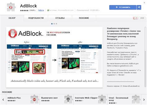 chrome adblock расширение adblock для google chrome софт
