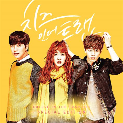 [Album] Various Artists   Cheese In The Trap OST   Special