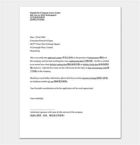 leave request letter templates format sample letters