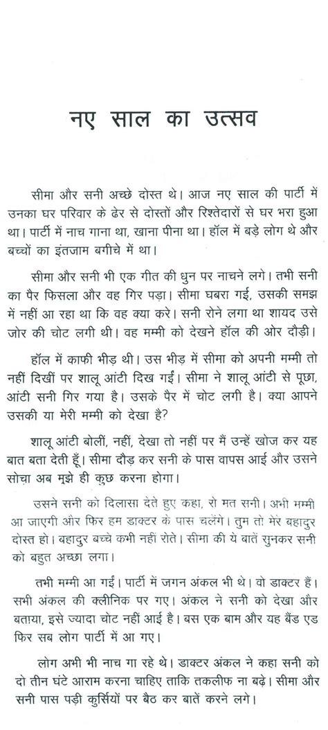 Essay on telephone in hindi   essaysbank.x.fc2.com