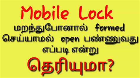 pattern lock tamil how to unlock pattern lock without formet phone tamil
