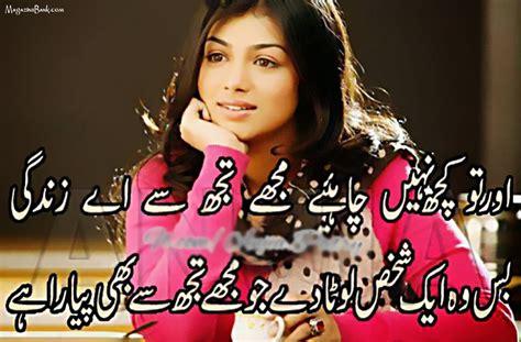 images of love poetry in urdu love urdu poetry images 2014 urdu shayari