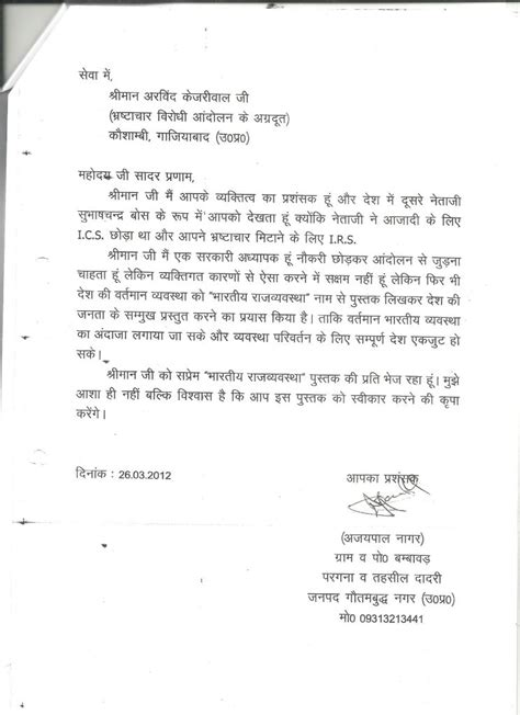 Resume Sles In Marathi Language Application Letter Format In Marathi Marathi Letter