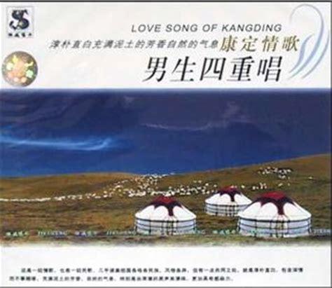 love song of kangding mp3 1946 kang ding qing ge 康定情歌 a love song of kangding