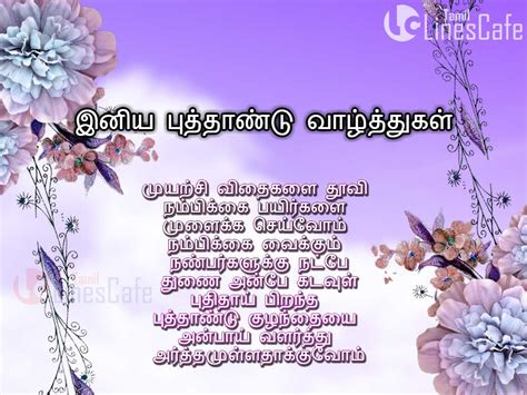 new year poems in tamil tamil puthandu kavithaigal holidays oo