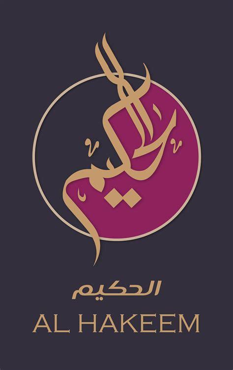 islamic logo design free software al hakeem islamic arabic calligraphy on behance